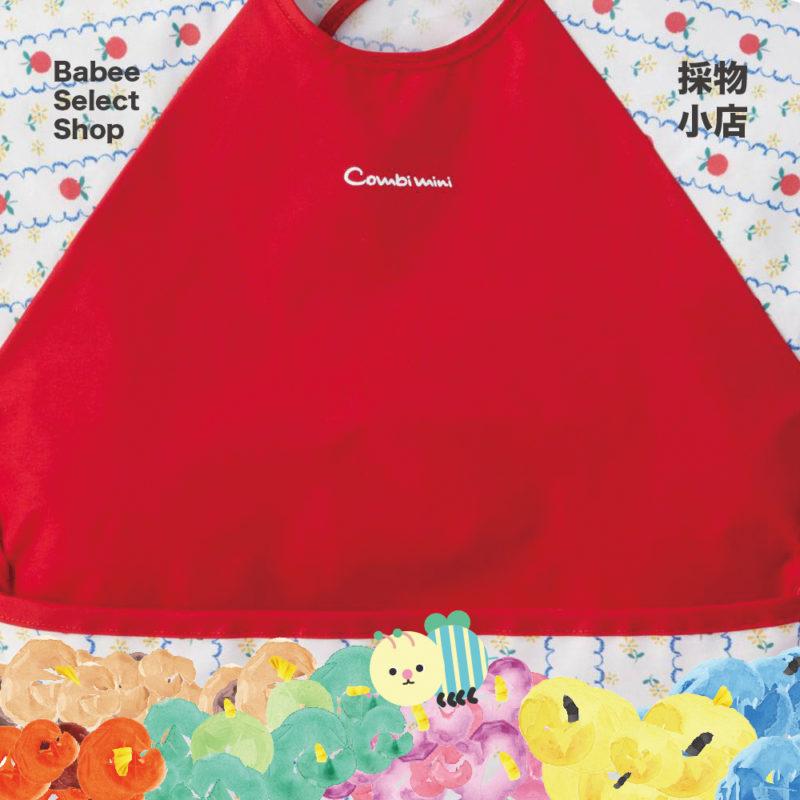 Combi mini | 無袖膳食圍裙(小蘋果)