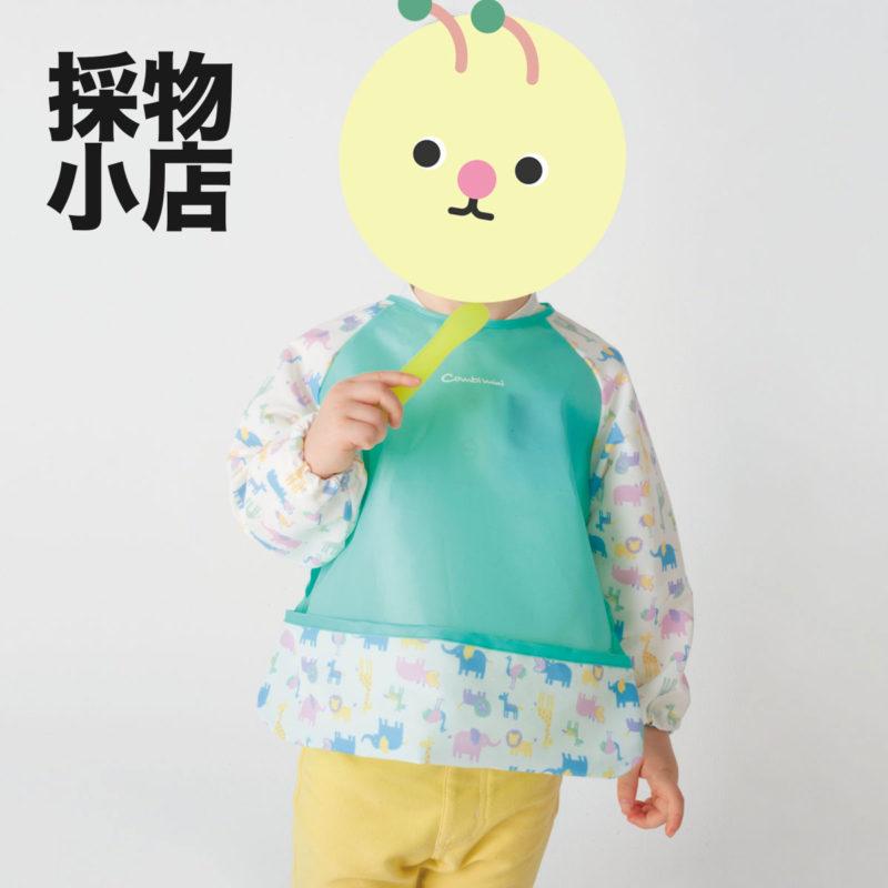 Combimini | 長袖膳食圍裙(動物系列)