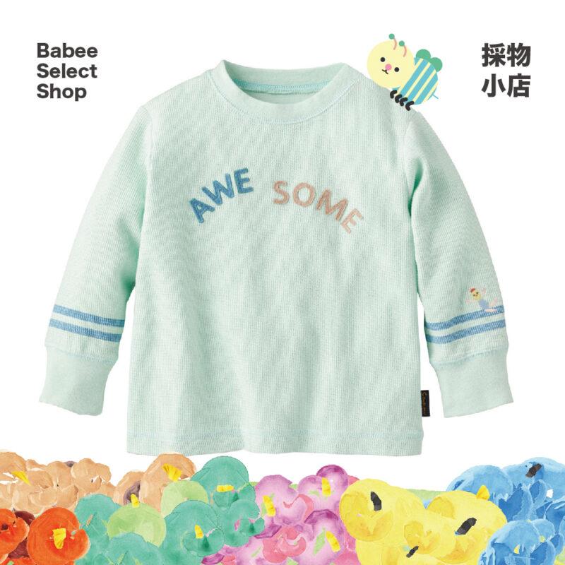 Combimini | Awesome TIFFANY藍色衛衣一件